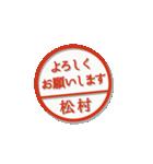 大人のはんこ(松村さん用)(個別スタンプ:7)
