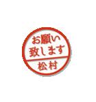 大人のはんこ(松村さん用)(個別スタンプ:8)