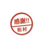 大人のはんこ(松村さん用)(個別スタンプ:9)
