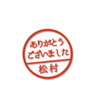 大人のはんこ(松村さん用)(個別スタンプ:11)