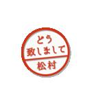 大人のはんこ(松村さん用)(個別スタンプ:12)