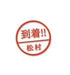 大人のはんこ(松村さん用)(個別スタンプ:13)