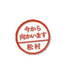 大人のはんこ(松村さん用)(個別スタンプ:15)