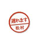 大人のはんこ(松村さん用)(個別スタンプ:16)