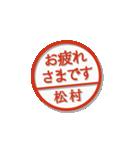 大人のはんこ(松村さん用)(個別スタンプ:17)