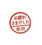 大人のはんこ(松村さん用)(個別スタンプ:18)