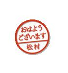 大人のはんこ(松村さん用)(個別スタンプ:19)