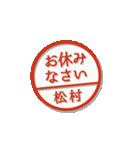 大人のはんこ(松村さん用)(個別スタンプ:20)