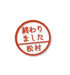 大人のはんこ(松村さん用)(個別スタンプ:21)