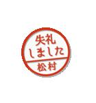 大人のはんこ(松村さん用)(個別スタンプ:22)