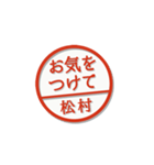 大人のはんこ(松村さん用)(個別スタンプ:24)