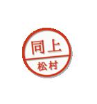 大人のはんこ(松村さん用)(個別スタンプ:26)