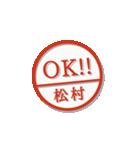 大人のはんこ(松村さん用)(個別スタンプ:27)