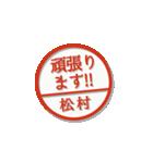 大人のはんこ(松村さん用)(個別スタンプ:28)