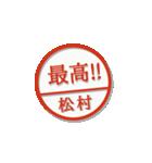 大人のはんこ(松村さん用)(個別スタンプ:29)