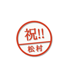 大人のはんこ(松村さん用)(個別スタンプ:30)