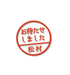 大人のはんこ(松村さん用)(個別スタンプ:31)