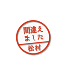 大人のはんこ(松村さん用)(個別スタンプ:32)
