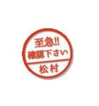 大人のはんこ(松村さん用)(個別スタンプ:33)
