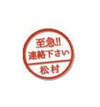 大人のはんこ(松村さん用)(個別スタンプ:34)