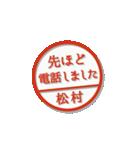 大人のはんこ(松村さん用)(個別スタンプ:35)