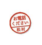 大人のはんこ(松村さん用)(個別スタンプ:36)