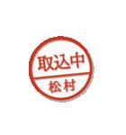 大人のはんこ(松村さん用)(個別スタンプ:37)