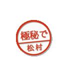 大人のはんこ(松村さん用)(個別スタンプ:38)
