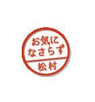 大人のはんこ(松村さん用)(個別スタンプ:39)