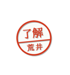 大人のはんこ(荒井さん用)(個別スタンプ:3)