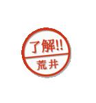 大人のはんこ(荒井さん用)(個別スタンプ:4)