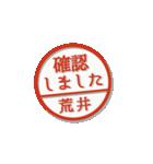 大人のはんこ(荒井さん用)(個別スタンプ:5)