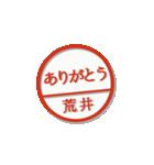 大人のはんこ(荒井さん用)(個別スタンプ:10)