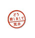 大人のはんこ(荒井さん用)(個別スタンプ:12)
