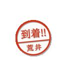 大人のはんこ(荒井さん用)(個別スタンプ:13)