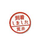 大人のはんこ(荒井さん用)(個別スタンプ:14)
