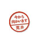 大人のはんこ(荒井さん用)(個別スタンプ:15)