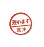 大人のはんこ(荒井さん用)(個別スタンプ:16)