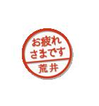 大人のはんこ(荒井さん用)(個別スタンプ:17)