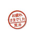 大人のはんこ(荒井さん用)(個別スタンプ:18)