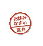 大人のはんこ(荒井さん用)(個別スタンプ:20)