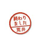 大人のはんこ(荒井さん用)(個別スタンプ:21)