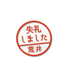 大人のはんこ(荒井さん用)(個別スタンプ:22)