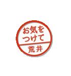 大人のはんこ(荒井さん用)(個別スタンプ:24)