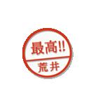 大人のはんこ(荒井さん用)(個別スタンプ:29)