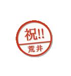 大人のはんこ(荒井さん用)(個別スタンプ:30)