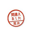 大人のはんこ(荒井さん用)(個別スタンプ:32)