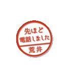 大人のはんこ(荒井さん用)(個別スタンプ:35)