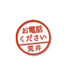 大人のはんこ(荒井さん用)(個別スタンプ:36)