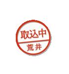 大人のはんこ(荒井さん用)(個別スタンプ:37)